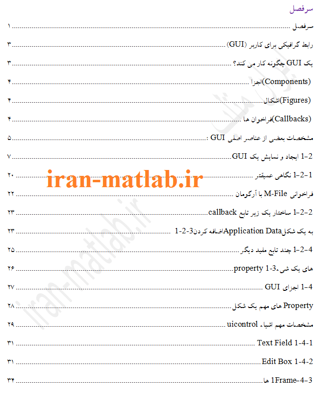 contents_farsi_persian_book_gui_design_MATLAB