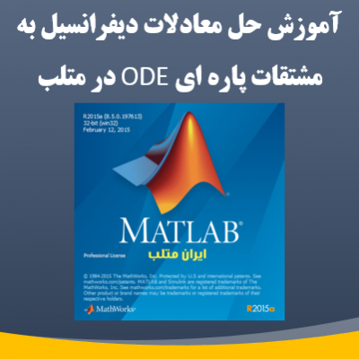 differential_equations_download_free_ebook_iran_matlab