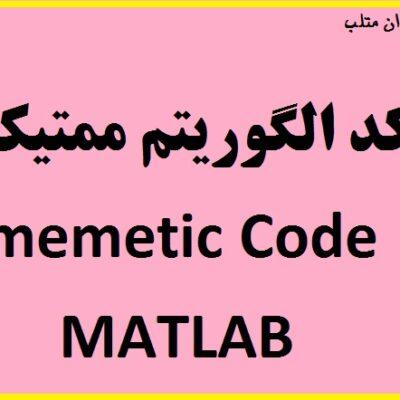 memetic_MATLAB_code