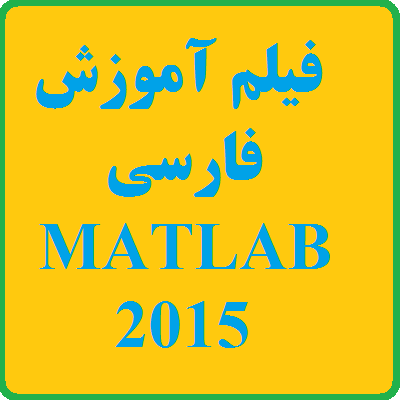 persian  in MATLAB video download