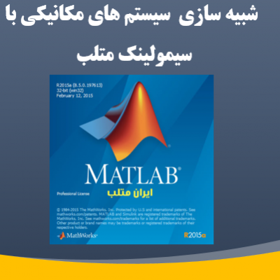 simmechanics_mechanics_simulink_download_free_ebook_iran_matlab3