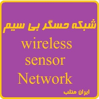 wirless sensor network tracking