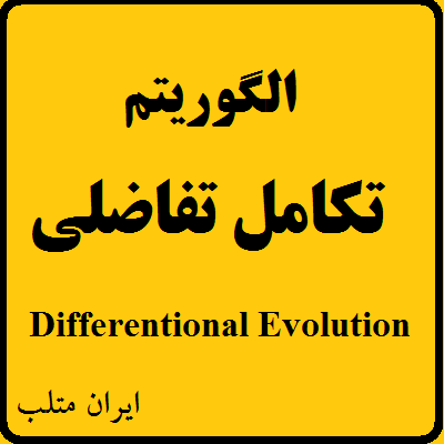 Differentional Evolution MATLAB video training