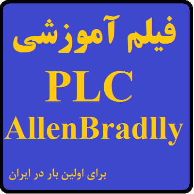 PLC allenbradlly training video free for download farsi