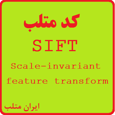 SIFT Scale invariant feature transform MATLAB code free download
