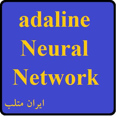 adaline network MATLAB code