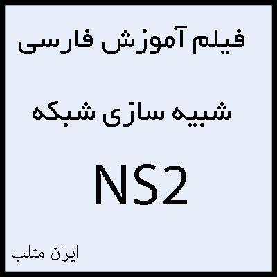 title NS2 simulation package farsi