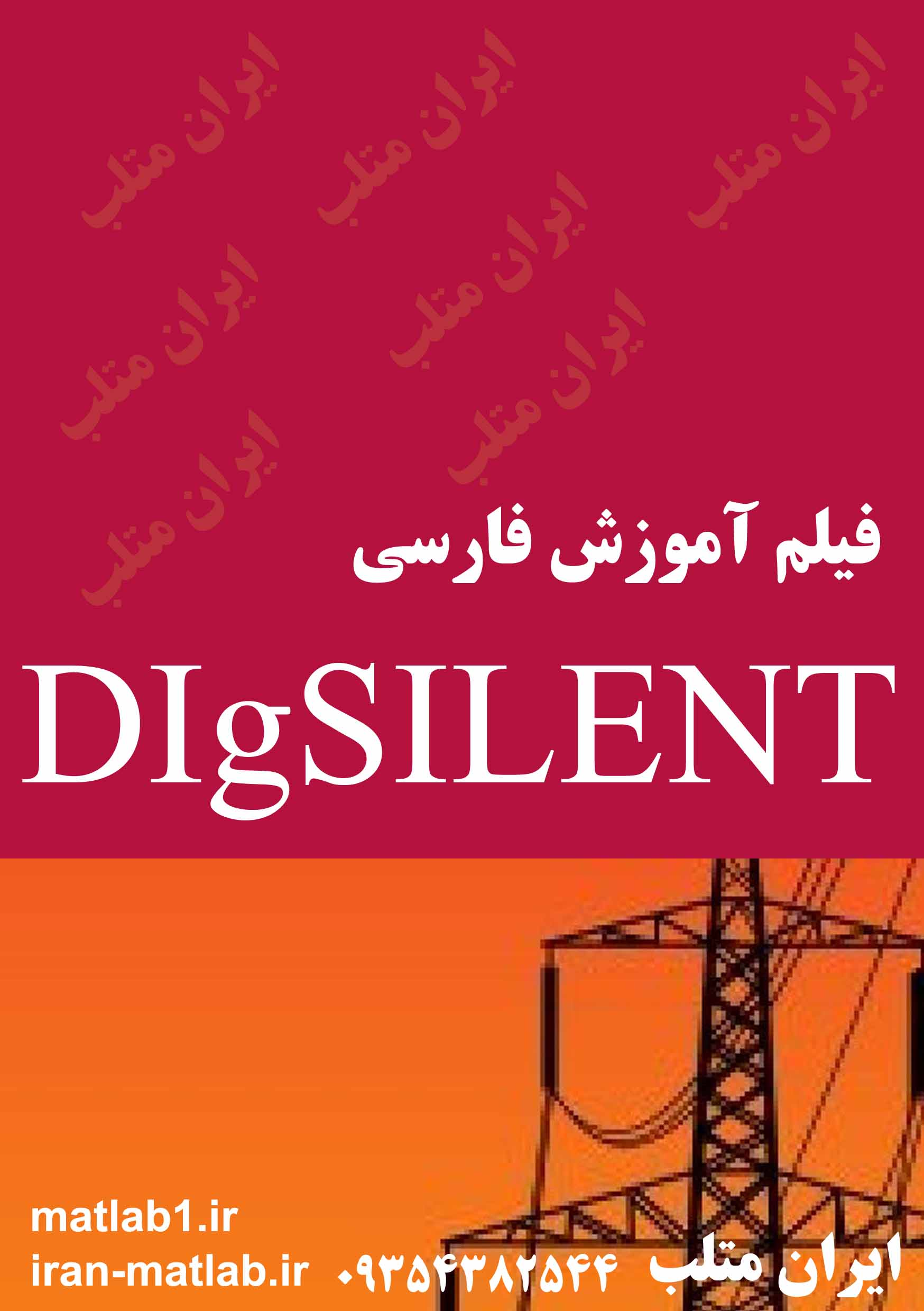 DIgSILENT PowerFactory training video farsi download power system3