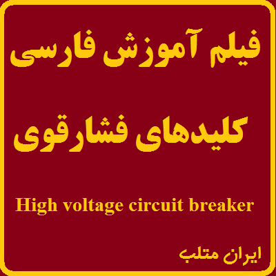 High Voltage Circuit Breaker Training Movie Oil and Gas refinery title