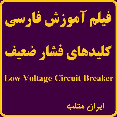 Low voltage breaker training course farsi OIL and gas title
