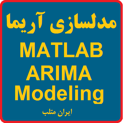 ARIMA modeling in MATLAB forecast training video