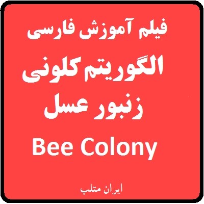 Bee Colony Algorithm MATLAB training video
