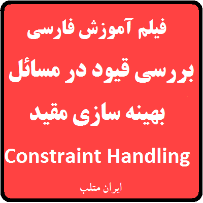 Constraint handling in Evolutionary Algorithm MATLAB training video