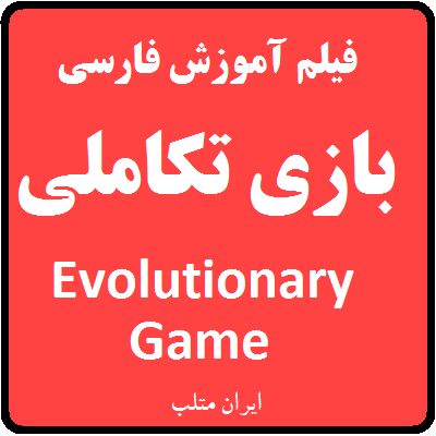 Evolutionary Game Algorithm MATLAB training video
