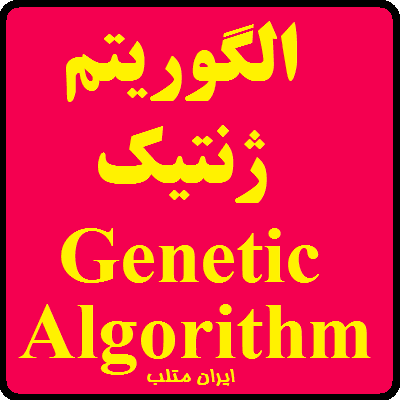 Genetic Algorithm MATLAB code video download