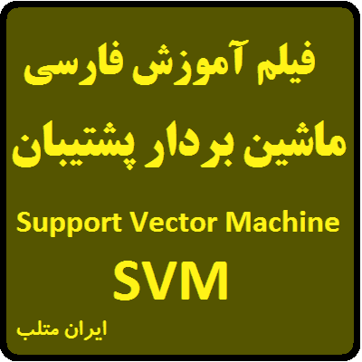 Support Vector Machines training video class slide