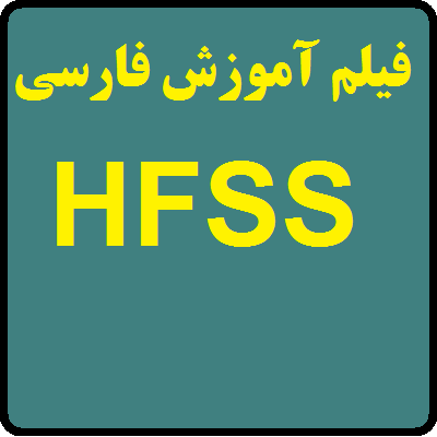 HFSS training film university slide student - Copy