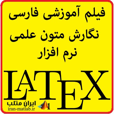 Latex download training video journal conference paper