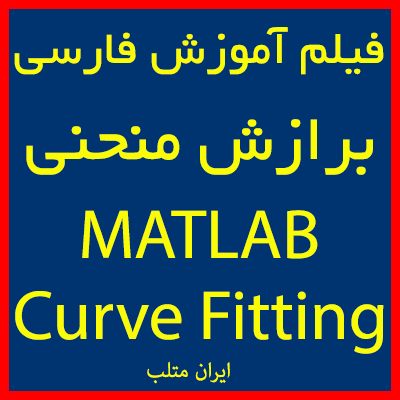 curve fitting MATLAB training video