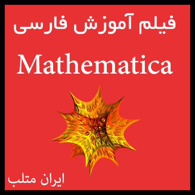 mathematica_wolfram_trainging_movie_class_course