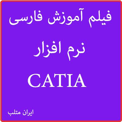 catia train movie online class