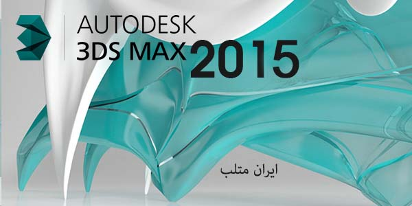 AutoDesk-3DS-Max-2015-train-Full-Free-Download