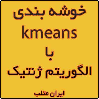 Kmeans GA1