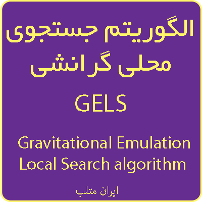 gravitational-emulation-local-search-algorithm