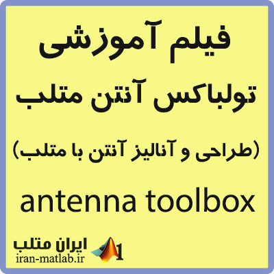 antenna toolbox MATLAB video tutorial download course