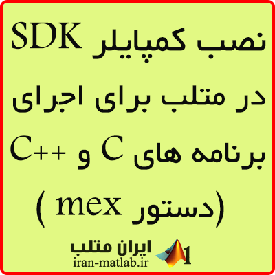 C Compiler MATLAB mex