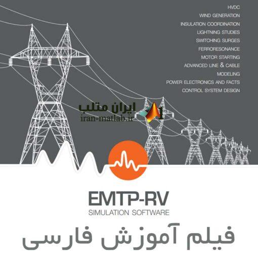 emtp-video-training2