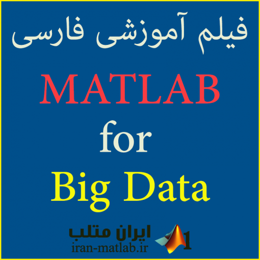 big-data-matlab-download-train-course-movie-class