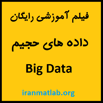 big-data-train-movie-farsi-university-class-download-free