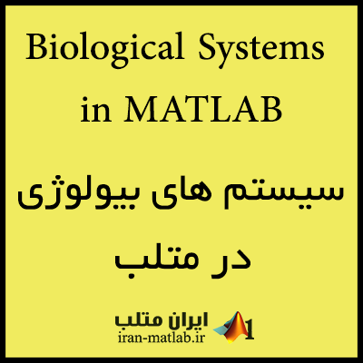 Biological Systems MATLAB code download