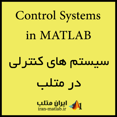 Control Systems MATLAB code download