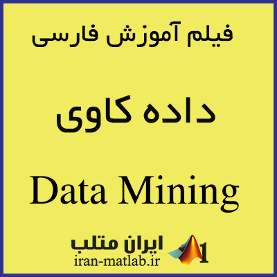 data-mining-course-download-free-tutorial