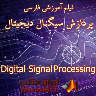 digital-signal-processing-course-tutorial-download