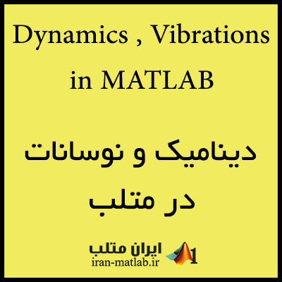 Dynamics and Vibrations MATLAB code download