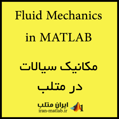 Fluid Mechanics MATLAB code download