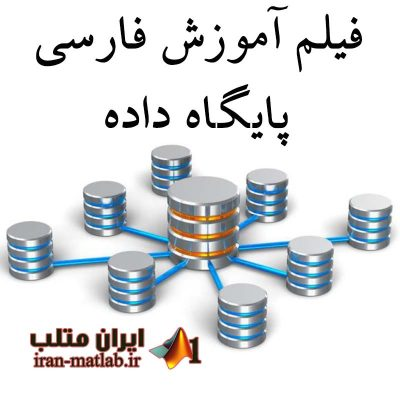 database-management-system-tutorial-course-download-computer