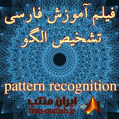 pattern-recognition-course-tutorial