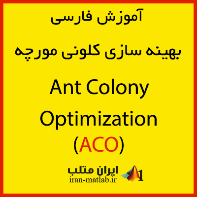 Ant Colony Optimization MATLAB download train