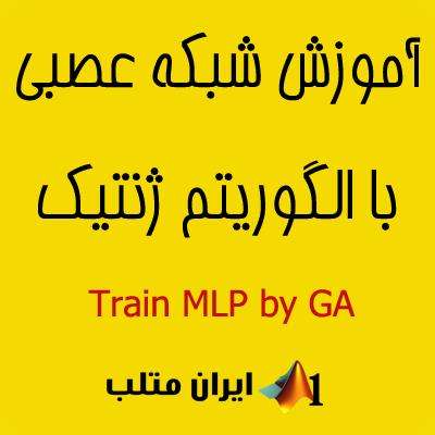 GA MLP matlab code download