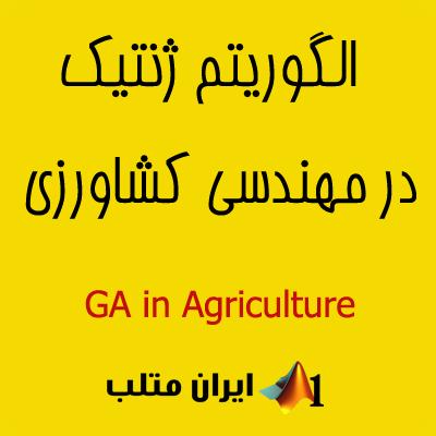 GA application matlab code download