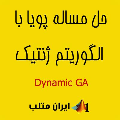 GA dynamic problem matlab code download