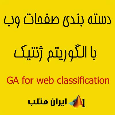 GA web classification matlab code download