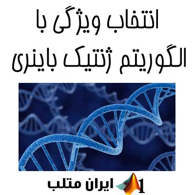 feature selection Binary Genetic Algorithm matlab code download