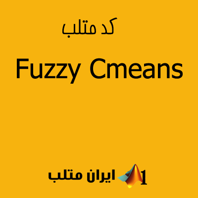 fuzzy cmeans matlab code
