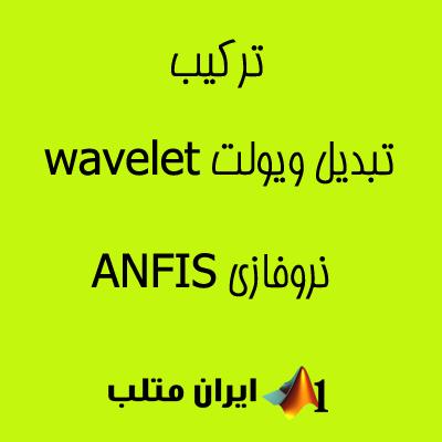 anfis wavelet نروفازی موجک ویولت