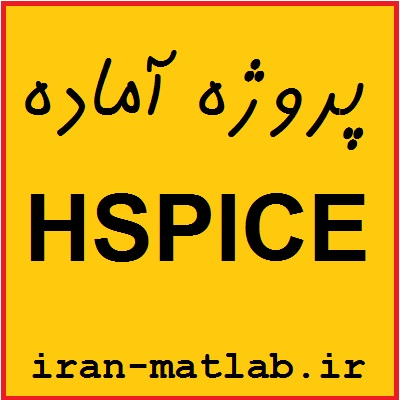 HSPICE project download